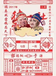 郭德纲暨德云社相声专场—广州站