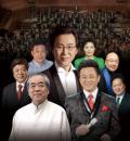 《风雅颂》——范曾诗词艺术歌曲廖昌永独唱音乐会