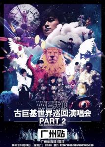 """《古巨基""""我们""""世界巡回演唱会paet 2》广州站"""