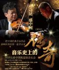 刘诗昆·盛中国殿堂级音乐会