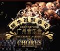 爱乐汇·《放牛班的春天》法国圣马可童声合唱团广州音乐会