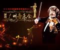 爱乐汇·维也纳约翰·施特劳斯圆舞曲乐团 广州新年音乐会
