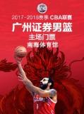 (南海体育馆)2017—2018赛季 CBA联赛常规赛广州证券队