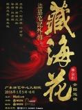 《盗墓笔记外传:藏海花》MaiLive 多媒体3D舞台剧