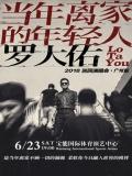 """2018年罗大佑""""当年离家的年轻人""""巡回演唱会广州站"""