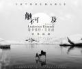 【万有音乐系】新古典钢琴家Ludovico Einaudi 鲁多维科·艾奥迪2018巡演-广州站