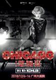 百老汇原版丨史上最性感音乐剧《芝加哥》