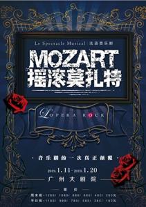 法语原版音乐剧《摇滚莫扎特》