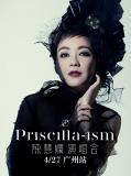 陈慧娴Priscilla-ism 巡回演唱会 广州站