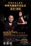 高参&郑慧小提琴钢琴中外名曲新年音乐会