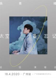 """【预售】吴青峰""""太空备忘记""""巡回演唱会广州站"""